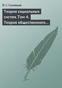 Владимир Соловьев -Теория социальных систем. Том 4. Теория общественного устройства государственных образований
