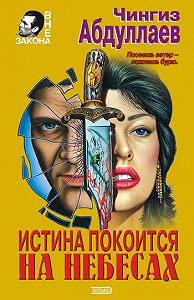Чингиз Абдуллаев -Три цвета крови