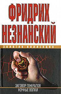 Фридрих Незнанский - Ночные волки