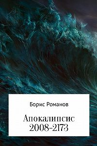 Борис Романов -Апокалипсис 2008-2173