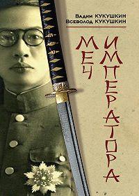 Всеволод Кукушкин -Меч императора
