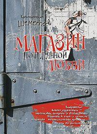 Константин Шеметов - Магазин потерянной любви
