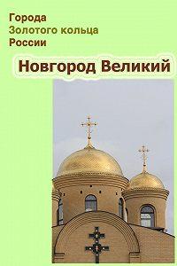 Илья Мельников -Новгород Великий