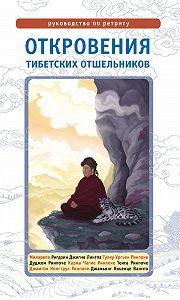 Лама Сонам Дордже -Откровения тибетских отшельников. Руководство по ретриту