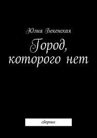 Юлия Бекенская -Город, которого нет