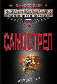 Олег Блоцкий -Самострел