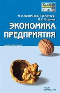 Татьяна Анатольевна Матеуш -Экономика предприятия: конспект лекций