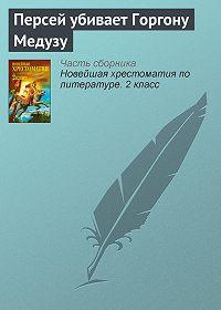 Неустановленный автор -Персей убивает Горгону Медузу