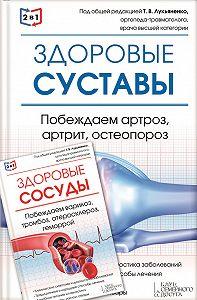 Валерий Периостовцев -2 в 1. Здоровые суставы. Побеждаем артроз, артрит, остеопороз + Здоровые сосуды. Побеждаем варикоз, тромбоз, атеросклероз, геморрой