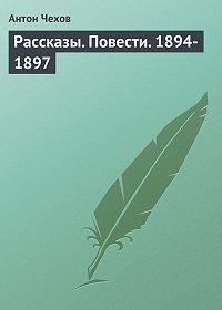 Антон Чехов -Рассказы. Повести. 1894-1897