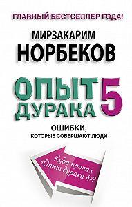 Мирзакарим Норбеков -Опыт дурака-5. Ошибки, которые совершают люди