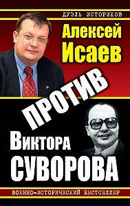 Алексей Исаев - Против Виктора Суворова (сборник)