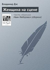 Владимир Дэс -Женщина на сцене