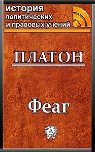 Платон -Феаг