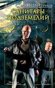 Дмитрий Пучков -Санитары подземелий