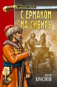 Петр Краснов -С Ермаком на Сибирь (сборник)