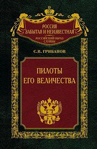 Станислав Грибанов -Пилоты Его Величества