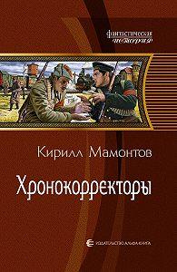 Кирилл Мамонтов -Хронокорректоры