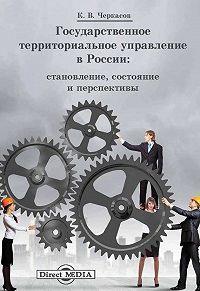 Константин Черкасов -Государственное территориальное управление в России