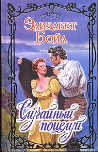 Элизабет Бойл -Случайный поцелуй