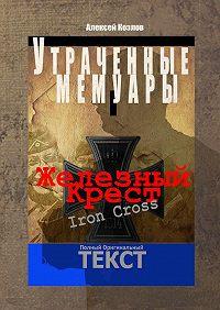 Алексей Козлов - Железный крест. Утраченные мемуары