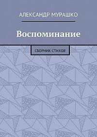 Александр Мурашко -Воспоминание. Сборник стихов
