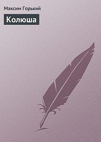 Максим Горький -Колюша