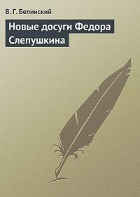 В. Г. Белинский -Новые досуги Федора Слепушкина