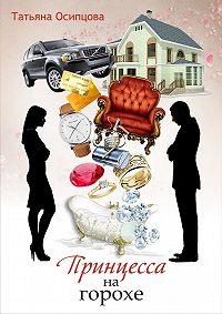 Татьяна Осипцова -Принцесса на горохе