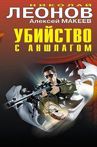 Николай Леонов, Алексей Макеев - Убийство с аншлагом