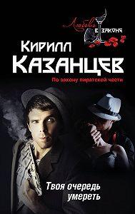 Кирилл Казанцев -Твоя очередь умереть