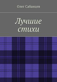 Олег Сабанцев -Лучшие стихи