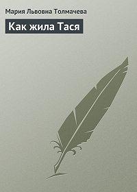 Мария Толмачева -Как жила Тася