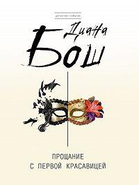 Диана Бош -Прощание с первой красавицей