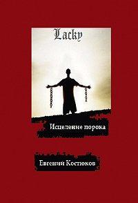 Евгений Костюков -Лаки. Исцеление порока