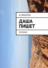 Д. Офицерова -Даша пишет. Рассказы