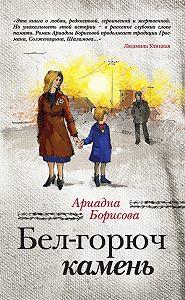 Ариадна Борисова -Бел-горюч камень