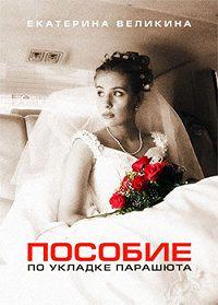 Екатерина Великина -Пособие по укладке парашюта
