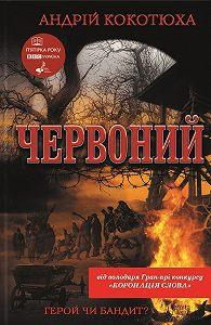 Андрій Кокотюха - Червоний
