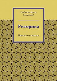 Ирина Грибанова - Риторика