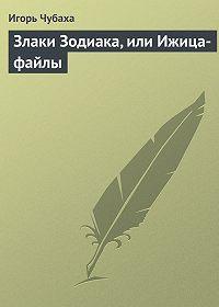 Игорь Чубаха -Злаки Зодиака, или Ижица-файлы