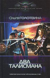 Ольга Голотвина -Два талисмана