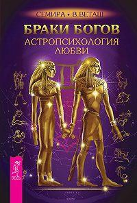 Семира, В. Веташ - Браки богов. Астропсихология любви