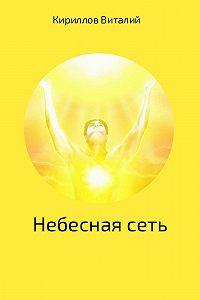 Виталий Кириллов -Небесная сеть