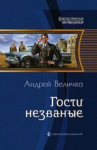 Андрей Величко -Гости незваные