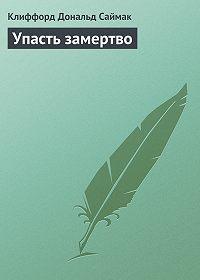 Клиффорд Саймак -Упасть замертво