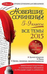 Л. Ф. Бойко -Новейшие сочинения. Все темы 2015. 5-9 классы