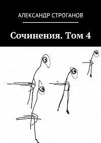 Александр Строганов -Сочинения. Том 4