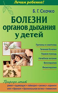 Борис Скачко -Болезни органов дыхания у детей