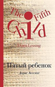Дорис Мей Лессинг -Пятый ребенок